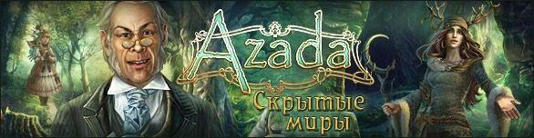 скачать игру Азада скрытые миры