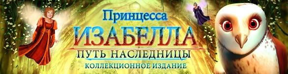 Принцесса Изабелла. Путь наследницы. Коллекционное издание